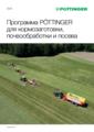 POETTINGER_POETTINGER-Programm-2020_003.RU.0819